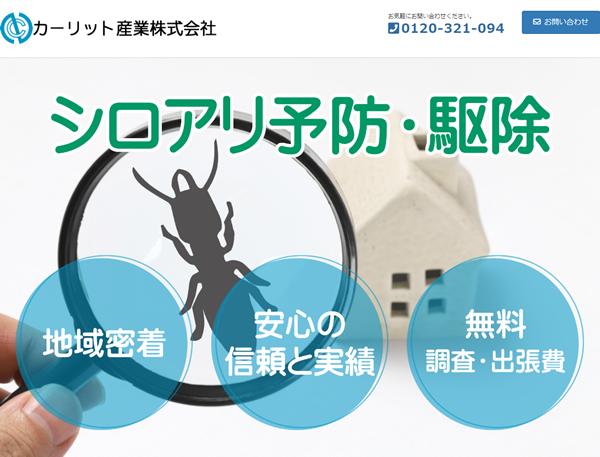 シロアリ駆除|群馬県渋川市のカーリット産業株式会社
